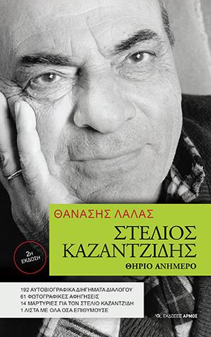 kazantzidis b laLAS