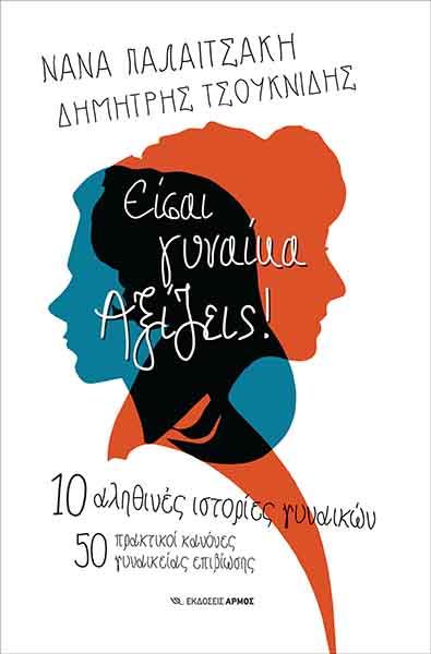 Είσαι γυναίκα Homepage armosbooks. ΟιΕκδόσεις ΑΡΜΟΣέχουν ως στόχο την επιμόρφωση και την ψυχαγωγία του ελληνικού αναγνωστικού κοινού. Μέσω των εκδόσεων στην ελληνική γλώσσα έργων σύγχρονων Ελλήνων και ξένων συγγραφέων. Οι τίτλοι αυτοί καλύπτουν ένα μεγάλο εύρος θεματικών κατηγοριών: Ψυχολογία. Φιλοσοφία. Δοκίμιο. Θεολογία. Λαογραφία. Κοινωνικές επιστήμες. Ελληνική και ξένη πεζογραφία. Ποίηση. Βιβλία τέχνης, λευκώματα και παιδικά. Homepage armosbooks. Οι παρουσιάσεις που γίνονται για όλα αυτά τα βιβλία, έχουν ως στόχο να αναδείξουν την αξία και την σημασία τους στην Ελληνική κοινωνία. Επίσης οι Εκδόσεις Αρμός διοργανώνουν συζητήσεις, σεμινάρια, διαλέξεις αλλά και ημερίδες πάνω σε καίρια ζητήματα που απασχολούν ή θα έπρεπε να απασχολούν την Ελληνική κοινωνία. Πρωταρχικός τους στόχος είναι μία μεγάλη και βαθιά συζήτηση στην Ελληνική κοινωνία την οποία θεωρούν τελείως απαραίτητη.Εδώ μπορείτε να δείτε βίντεο από τις εκδηλώσεις μας. Homepage armosbooks.