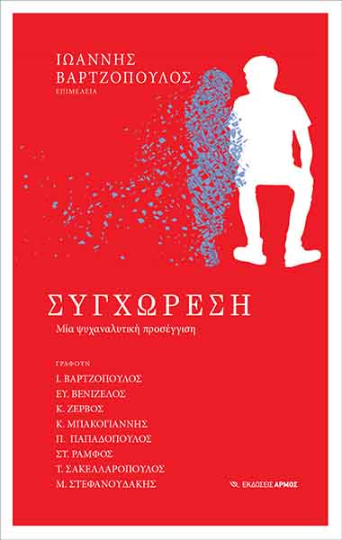 Συγχώρεση vartzopoulos