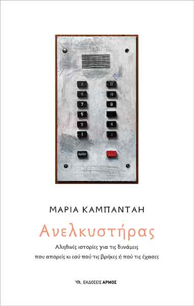 anelkystiras homepage armosbooks