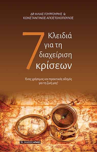 7 kleidia Homepage armosbooks