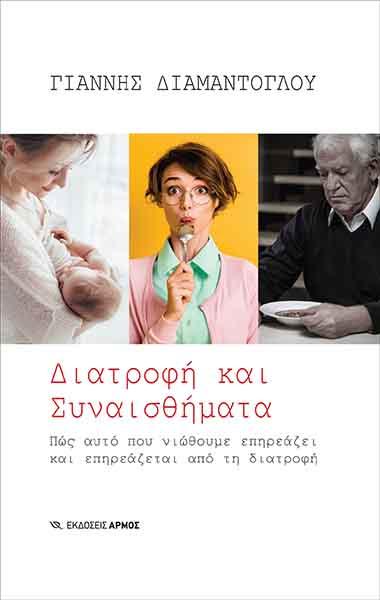 diatrofi kai synaisthimata Homepage armosbooks