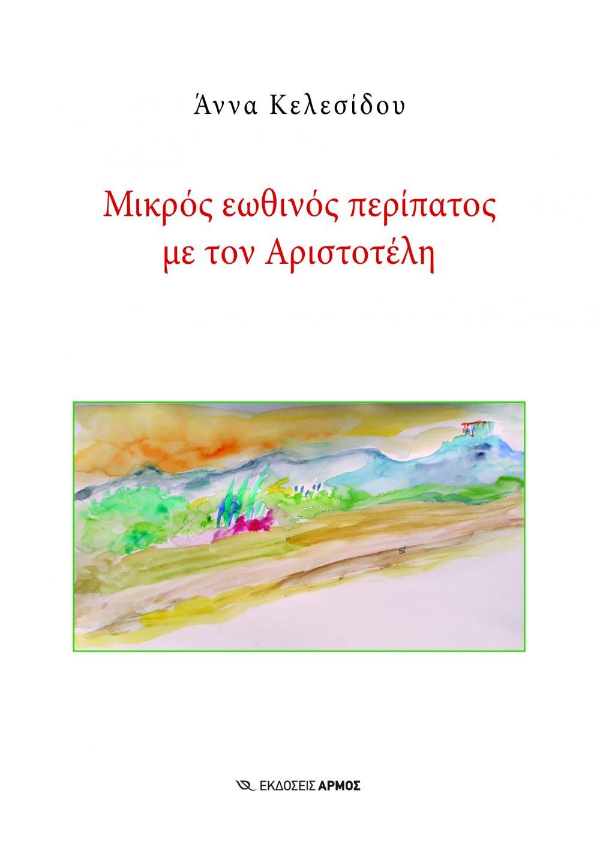 eothinos peripatos kelesidou