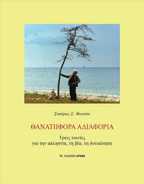 thanatifora adiaforia