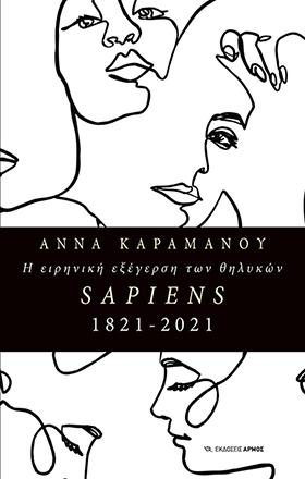 εξέγερση των θηλυκών SAPIENS, Εκδόσεις ΑΡΜΟΣ