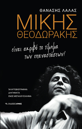 theodorakis, Εκδόσεις ΑΡΜΟΣ