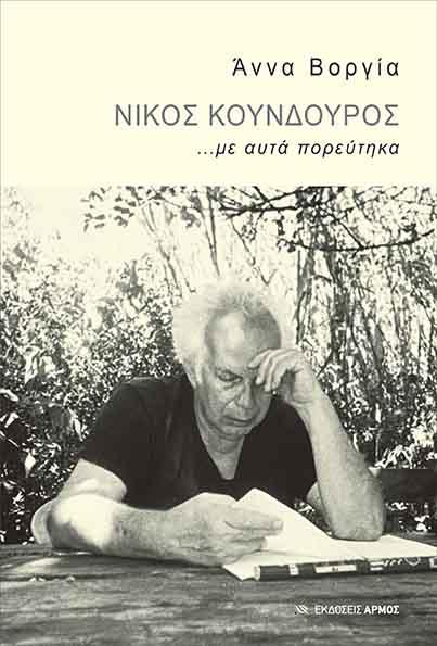 nikos koundouros Εκδόσεις ΑΡΜΟΣ